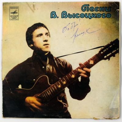 Пластинка с автографом и пожеланием добра от Владимира Высоцкого