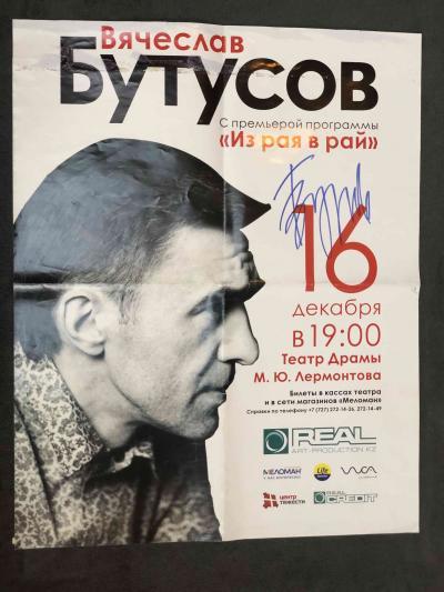 Плакат с автографом Вячеслава Бутусова