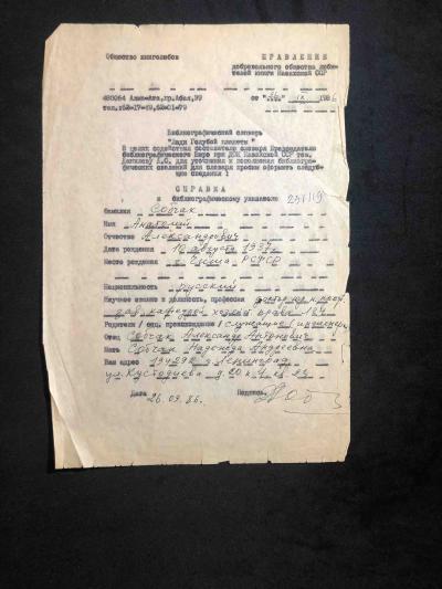Документ с автографом Анатолия Собчака