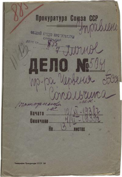 Документ с автографом Андрея Вышинского
