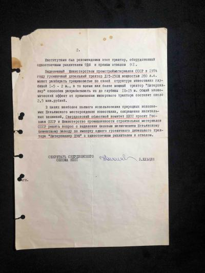 Документ с автографом Бориса Ельцина