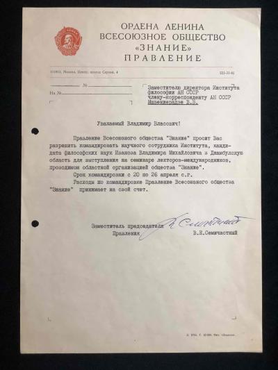 Документ с автографом Владимира Семичастного
