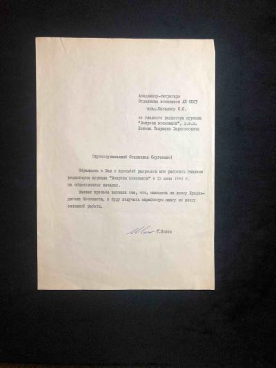 Документ с автографом Гавриила Попова