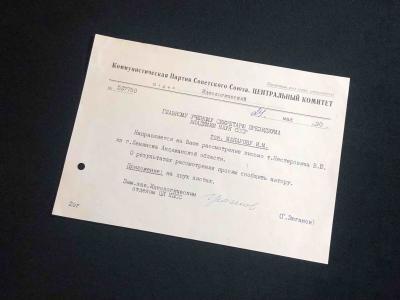 Документ с автографом Геннадия Зюганова