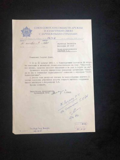 Документ с автографом Геннадия Янаева