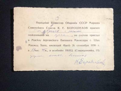 Приглашение с подписью Климента Ворошилова