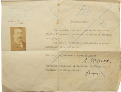 Документ с автографом Льва Троцкого