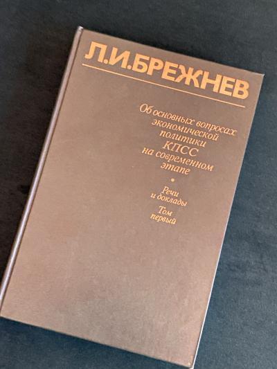 Книга (2 тома) с автографом Леонида Брежнева