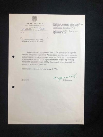 Документ с автографом Николая Щелокова