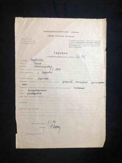 Документ с автографом Раисы Горбачевой