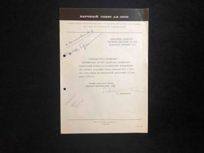 Документ с автографом Руслана Хасбулатова