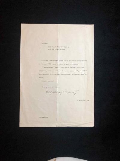 Документ с автографом Эдуарда Шеварднадзе