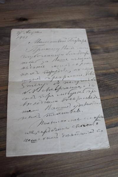Письмо Ильи Репина