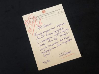 Письмо Иосифа Сталина