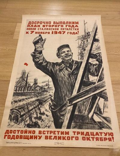 Досрочно выполним план второго года новой сталинской пятилетки