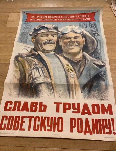 Славь трудом советскую родину!