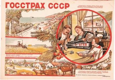 Госстрах СССР