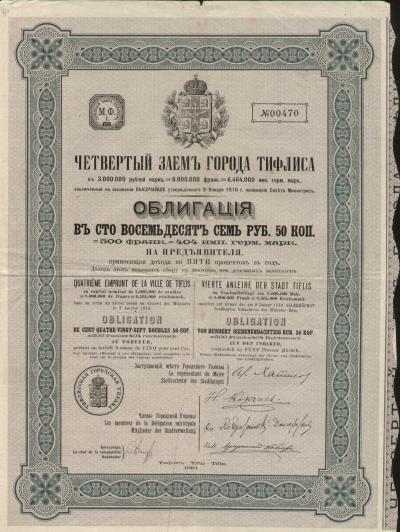Заем г.Тифлиса. Облигация в 187,5 рублей, 1910 год.