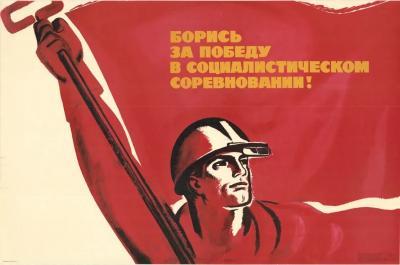 Борись за победу в социалистическом соревновании!