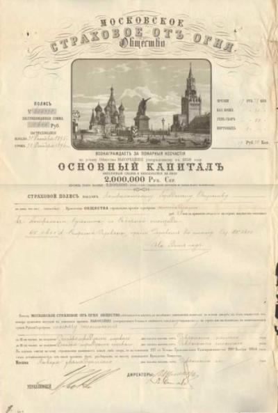 Московское Страховое от Огня Общество. Страховой полис 1896 года.