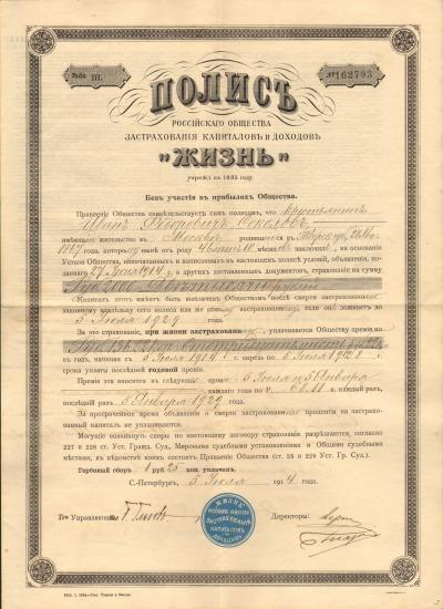 Российское общество страхования капиталов и доходов *Жизнь*, Полис, 1914 год.