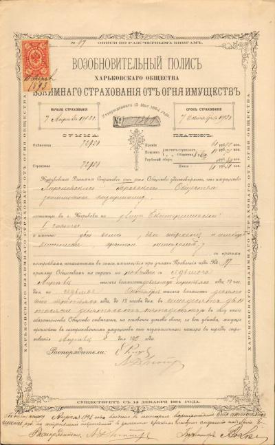 Харьковское общество Взаимного Страхования от Огня Имуществ. Возобновительный полис 1893 года.