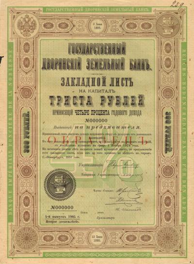 Государственный Дворянский Земельный Банк. Образец закладного листа на 300 рублей, 1906 год.