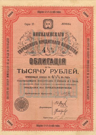 Николаевское Городское Кредитное Общество.Облигация в 1000 рублей, 1911 год.