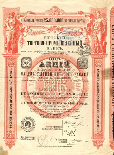 Русский Торгово-Промышленный Банк. Акция в 2500 рублей, 1910 год.