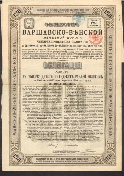 Варшавско-Венская Железная Дорога.Облигация в 1250 рублей, 1890 год.