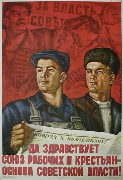 Да здравствует союз рабочих и крестьян!