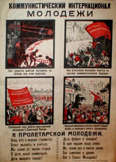 К пролетарской молодежи.