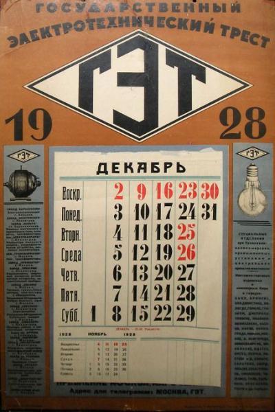 Календарь 1928г. Государственный электротехнический трест.