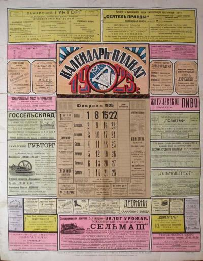 Календарь-плакат 1925 года.