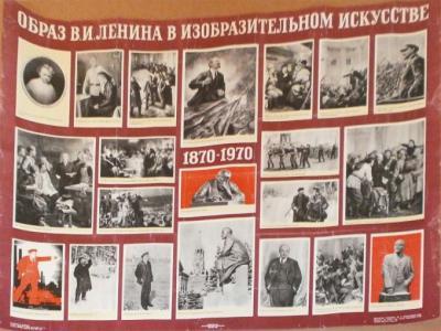 Образ В.И.Ленина в изобр.искусстве